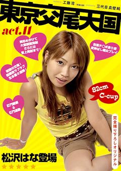 【松沢はな セックス 動画】東京セックス天国-act.11-松沢はな-女優