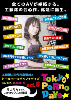 Tokyo Porno Days act.6 青山りん