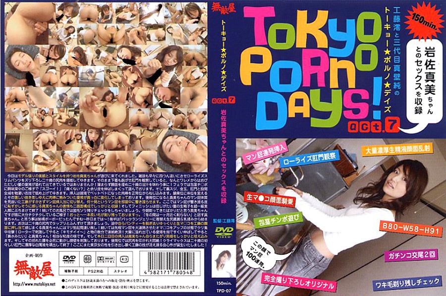 Tokyo Porno Days act7 岩佐真美