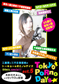 Tokyo Porno Days act.5 木村のぞみ