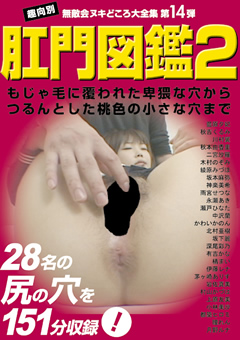 肛門図鑑2
