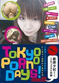 Tokyo Porno Days act.8 藍原夕妃