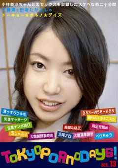 Tokyo Porno Days act.13 小林美沙