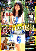 レディボーイ天国 in タイランド vol.01