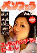パンフェラ Vol.01