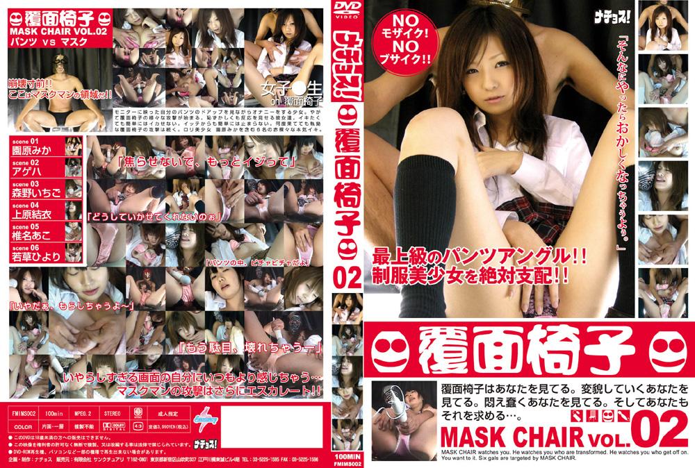 覆面椅子 VOL02