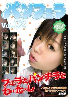 パンフェラ Vol.02
