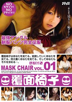 覆面椅子 VOL.01