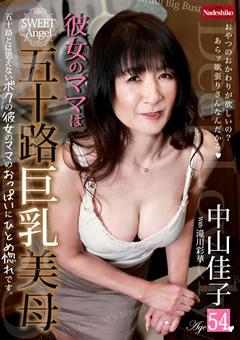 【中山佳子動画】彼女のお母さんは五十路巨乳おっぱい美母-中山佳子-滝川彩華-熟女