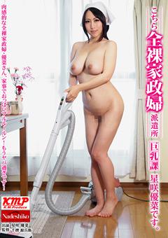 こちら全裸家政婦派遣所 巨乳課 星咲優菜です。