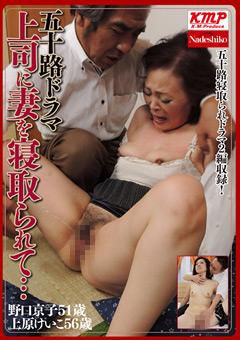 【野口京子動画】五十路ドラマ-上司に妻を寝取られて…-熟女