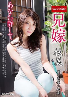 「兄嫁 秋美」のパッケージ画像