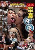 接吻情事 至高の接吻セックス映像!