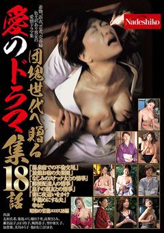 【友田真希新作】新作団塊世代へ贈る愛のドラマ集18話-熟女