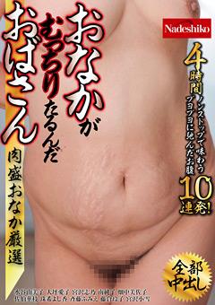 【水谷由美子動画】新作おなかがむっちりたるんだ熟女-熟女