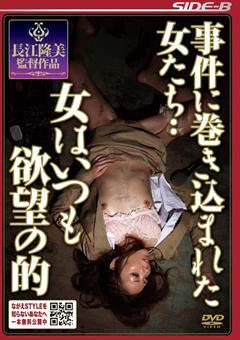 【水沢真樹動画】事件に巻き込まれた女たち・・-女はいつも欲望の的-ドラマ