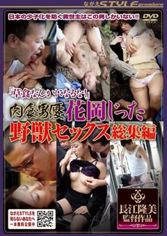 『草食なんかになるな!』 肉食男優花岡じったの野獣セックス総集編