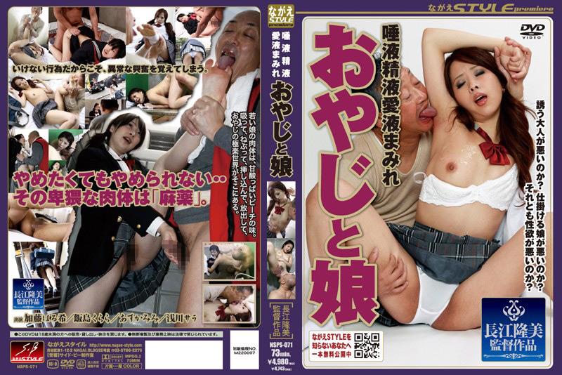 nagae-0064 ジャケット