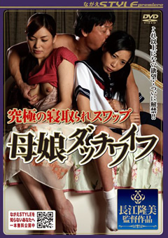 【母娘ダッチワイフ】究極の寝取られスワップ-母娘ダッチワイフ-ドラマ