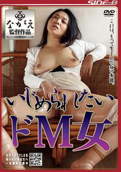 【虐められたい素人女動画】いじめられたいマゾ女-ドラマ