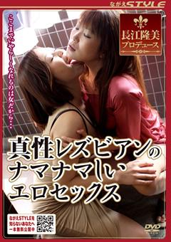 【杉本蘭動画】真性レズビアンのナマナマしいエロSEX-レズ