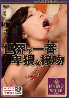 【真白希美動画】世界で一番卑猥なキス4-ドラマ