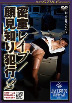密室レイプ/顔見知り犯行2