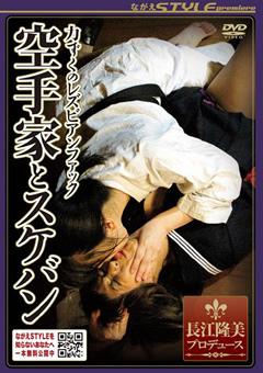 【空手 レズ動画】力ずくのレズビアンファック-空手家とスケバン-レズ