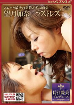 【望月加奈 レズ】望月加奈/ラストレズビアン-レズ
