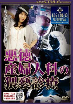 【動画 産婦人科】悪徳産婦人科の猥褻診療-ドラマ