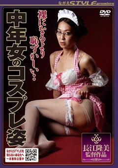 裸になるより恥ずかしい・・ 中年女のコスプレ姿