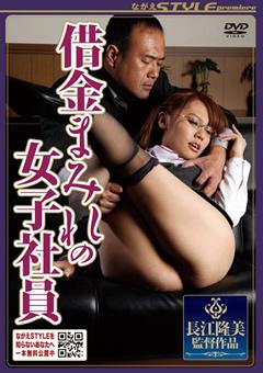 【星乃せあら動画】借金まみれの女子社員-ドラマ