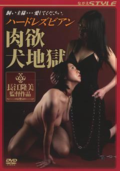 【吉原日出子動画】ハードレズビアン-肉欲犬地獄-レズ