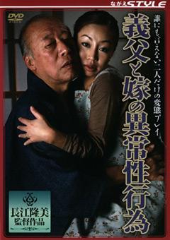 「義父と嫁の異常性行為」のパッケージ画像