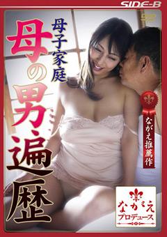 「母子家庭 母の男遍歴 村上涼子」のパッケージ画像