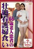 66歳老人患者の壮絶看護婦食い