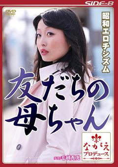 「昭和エロチシズム 友だちの母ちゃん 山本美和子」のパッケージ画像