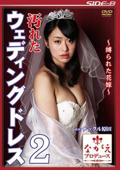 汚れたウェディングドレス 2 ~縛られた花嫁~