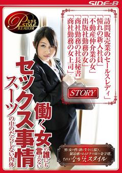 働く女の誰にも言えないセックス事情 スーツの中のだらしない肉体