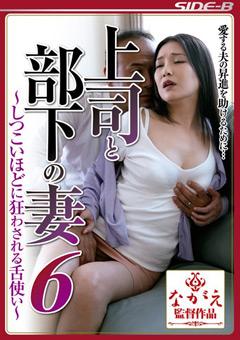 【京野美麗動画】上司と部下の妻6-ドラマ