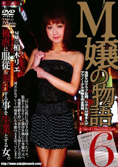 M嬢の物語6