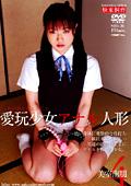 愛玩少女アナル人形4