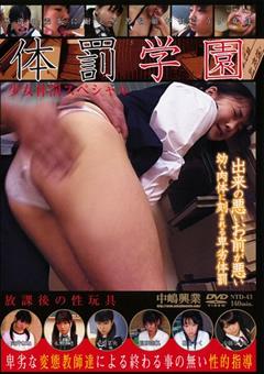 【むかいねね動画】身体罰学園-女子校生