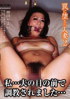 罠に堕ちた人妻2 私…夫の目の前で調教されました… 柳田やよい