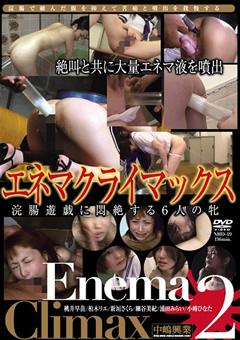 エネマクライマックス2