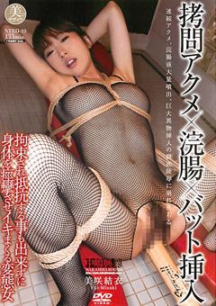 拷問アクメ×浣腸×バット挿入 美咲結衣