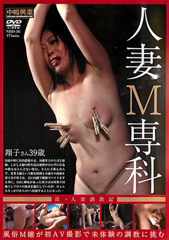 【美波翔子動画】人妻M専科-美波祥子-SM