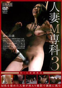 人妻M専科3