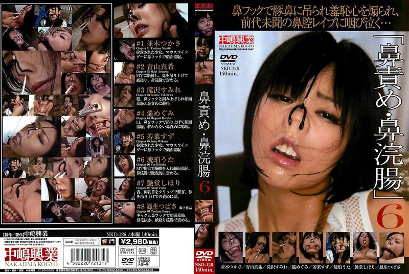鼻責め・鼻浣腸6