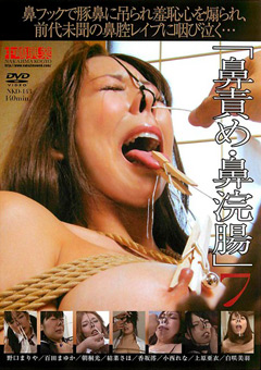鼻責め・鼻浣腸7